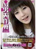「M男大作戦 飯島くらら」のパッケージ画像