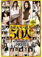 「かわいい素人50人斬り!! 2枚組8時間」のパッケージ画像