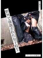 「野外で強○された女子校生」のパッケージ画像