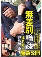 「女子校生連れ去り野外強姦」のパッケージ画像