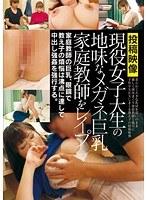 「現役女子大生の地味なメガネ巨乳家庭教師をレ○プ」のパッケージ画像