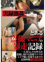 「一人暮らしの女性宅を盗撮し続ける盗撮マニアがレイプ魔に変貌するまでの記録映像」のパッケージ画像
