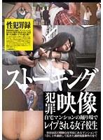 「自宅マンションの踊り場でレイプされる女子校生」のパッケージ画像