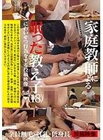 「家庭教師による眠った教え子(18)にわいせつ行為をする投稿映像」のパッケージ画像