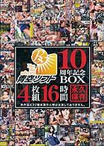 「青空ソフト10周年記念BOX4枚組16時間 【DISC.1&2】」のパッケージ画像