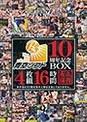 青空ソフト10周年記念BOX4枚組16時間 【DISC.1&2】