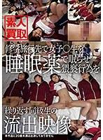 修学旅行先で女子○生を睡眠薬で眠らせ猥褻行為を繰り返す同級生の流出映像