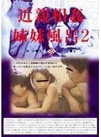 近親相姦姉妹風呂 2