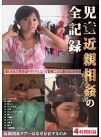 「児●近親相姦の全記録」のパッケージ画像