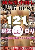 「●女生中出し 児ポBEST 121人」のパッケージ画像