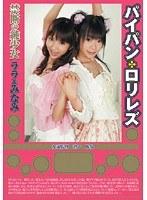 「禁断の純少女 ララ&みなみ パイパン*ロリレズ」のパッケージ画像