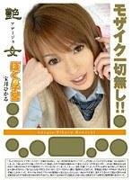 「艶女 宝月ひかる モザイク一切無し!!」のパッケージ画像