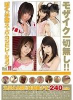 ぼくの子宮 SP モザイク一切無し!! Vol.11
