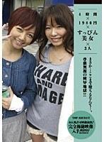「4時間×1980円×すっぴん美女×3人」のパッケージ画像