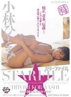 STAR FILE 小林ひとみ
