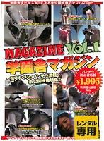 学園舎マガジン Vol.1