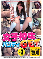 女子校生パンティGET Vol.3