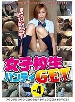 女子校生パンティGET Vol.4
