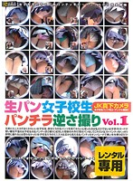 生パン女子校生パンチラ逆さ撮り Vol.1