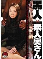 「黒人×素人奥さん ATGO024」のパッケージ画像