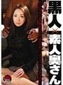 黒人×素人奥さん ATGO024