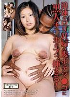 「浪速のロリ妊婦の腹ボテマ●コに黒人チ○ポがブっ挿さる!」のパッケージ画像