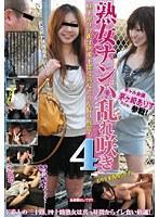 「熟女ナンパ乱れ咲き 4」のパッケージ画像