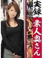 実録×素人奥さん 3