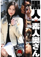 「黒人×素人奥さん ATGO069」のパッケージ画像