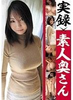 実録×素人奥さん ATGO072