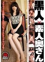 「黒人×素人奥さん ATGO094」のパッケージ画像