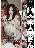 「黒人×素人奥さん ATGO096」のパッケージ画像