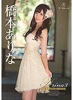 「Arina3 絶対無敵アイドル!/橋本ありな」のパッケージ画像
