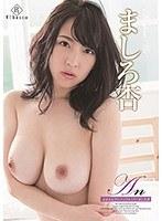 「An ぷるるんワンハンドレッド!/ましろ杏」のパッケージ画像