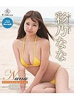 Nana 再会の奄美大島/彩乃なな (ブルーレイディスク)