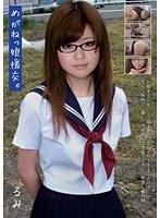 「めがねっ娘●交。 女子校生 るみ」のパッケージ画像
