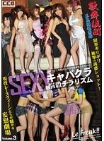 SEXYキャバクラ悩殺チラリズム 3