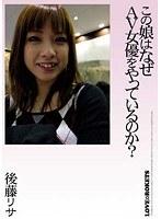 後藤リサ(ごとうりさ)