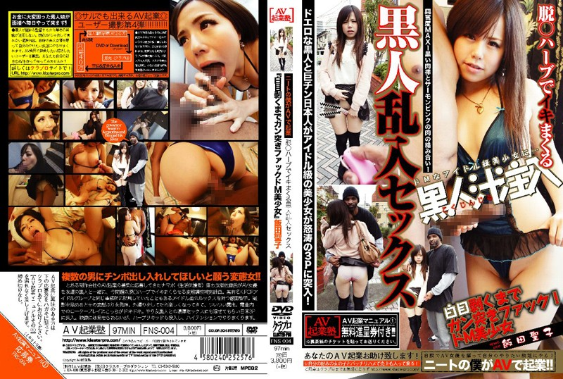 [FNS 004] Seiko Iida   How To Start Porn Bussiness With Tiny Masochistic Girl & Black Junkie (504MB MKV x264)