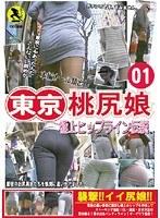 「東京桃尻娘 01」のパッケージ画像