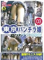 「東京パンチラ娘 03」のパッケージ画像