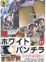 「ホワイトパンチラ 01」のパッケージ画像