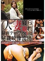 「人妻寝取られ録画テープ秘蔵映像流出 夫が出張中に夫婦の寝室で間男のチ●ポとパコッてた妻」のパッケージ画像