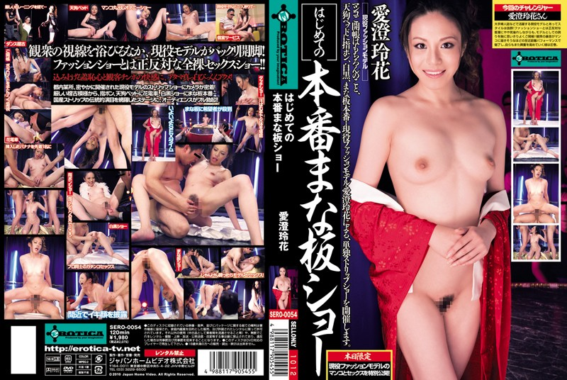 h 422sero0054pl SERO 0054 Reika Azumi   First Real Erotic Show