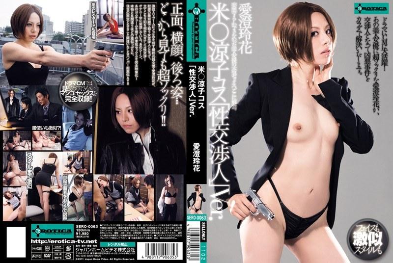 h 422sero0063pl SERO 0063 Reika Aizumi   Sex Agent Intercourse Version
