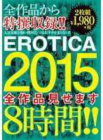 EROTICA 2015 全作品見せます8時間!!