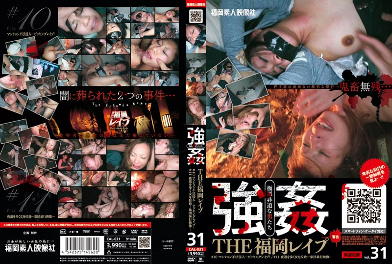[CAL 031] The Fukuoka Rape 10 (494MB MKV x264)