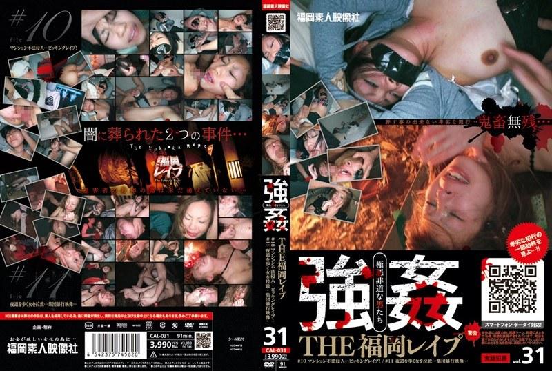 [CAL 031] The Fukuoka Rape 10 (494MB MKV x264)