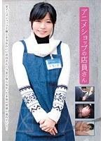 「アニメショップの店員さん」のパッケージ画像