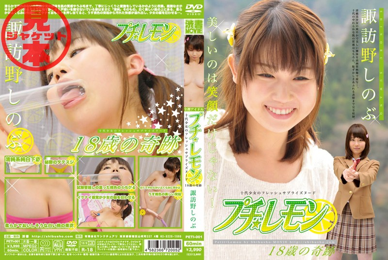 [PETI 001] Shinobu Suwano   Petite Lemon   18yo Miracle (261MB MKV x264)